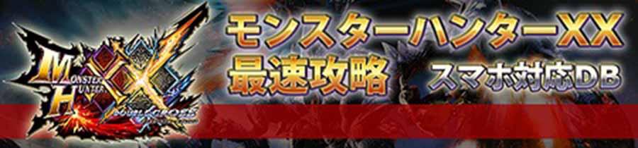 ハンマー モンハン xx 【モンハンダブルクロス】最強のハンマーとおすすめ装備まとめ